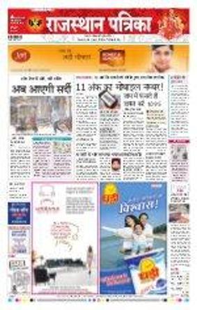 Rajasthan Patrika hindi newspaper logo font: free download